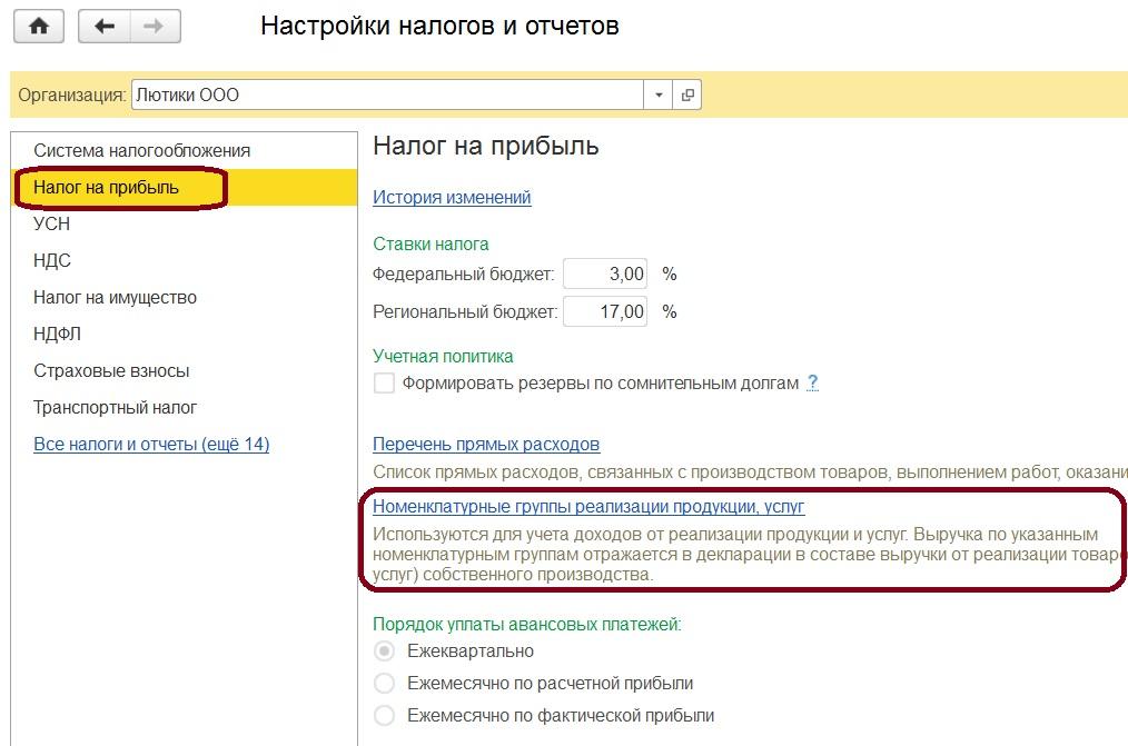 Настройка 1с приложения 2 к листу 02 декларации по налогу на прибыль 1с настройка параметров учета упп