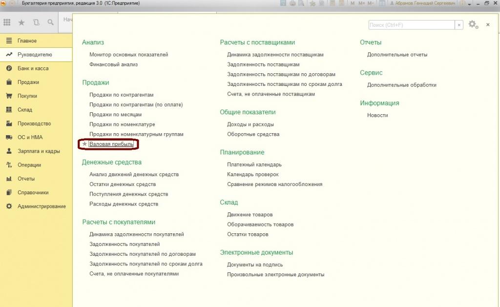 Бухгалтерия предприятия 3.0 регистрация земельного участка для ип